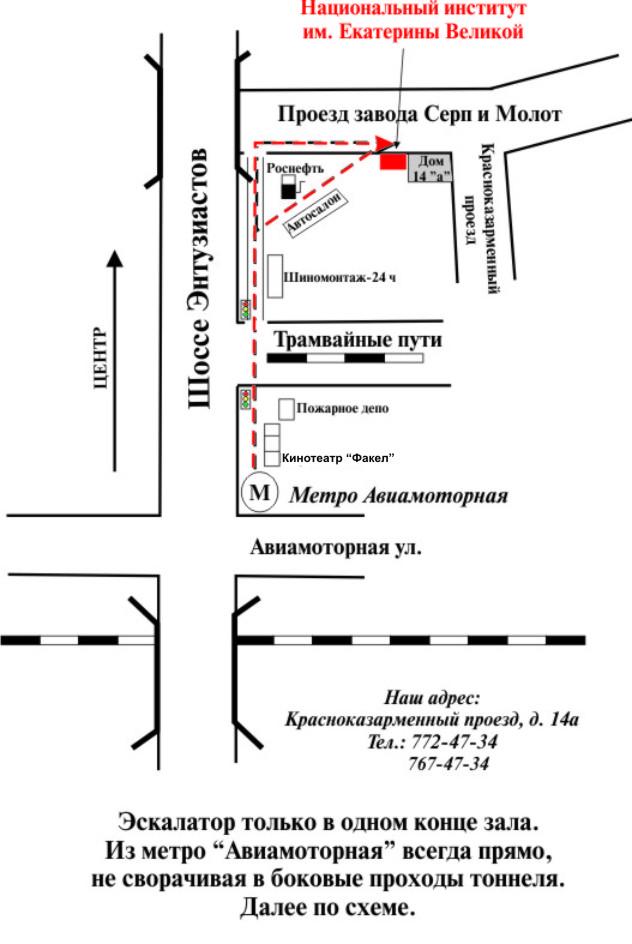 Схема проезда: (СМОТРИ СХЕМУ)